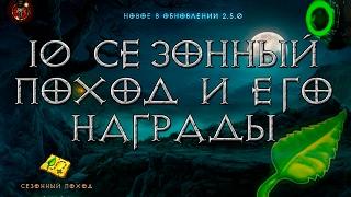 награды 10 сезона Diablo 3 патча 2.5
