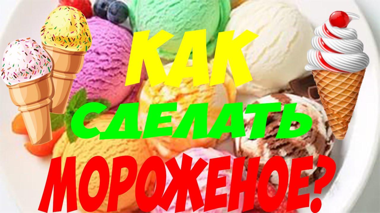 Как сделать мороженое за минуту