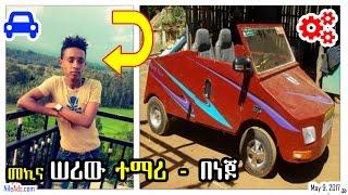መኪና ሠሪው ተማሪ - በነጆ - The young boy design and created a car in Nejo Ethiopia