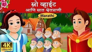 स्नो व्हाईट आणि सात श्वेतप्राणी   Snow White and the Seven Dwarfs in Marathi   Marathi Fairy Tales