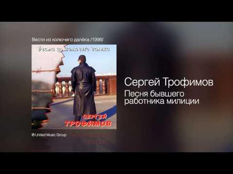 Сергей Трофимов - Песня бывшего работника милиции