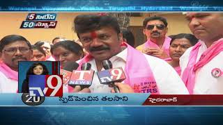 5 Cities 50 News || Top News || 13-11-2018