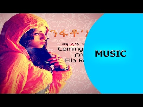 Eritrean Music 2016 - Millen Hailu - Nifato Ena - ንፋቶ ኢና - New Tigrigna  Music 2016 - Ella Records