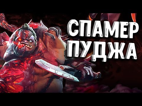 СПАМЕР ПУДЖА ДОТА 2 - PUDGE SPAM DOTA 2