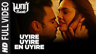 Yaarivan Tamil Songs: Uyire Uyire Full Song | Sachin Joshi, Esha Gupta, SS Thaman