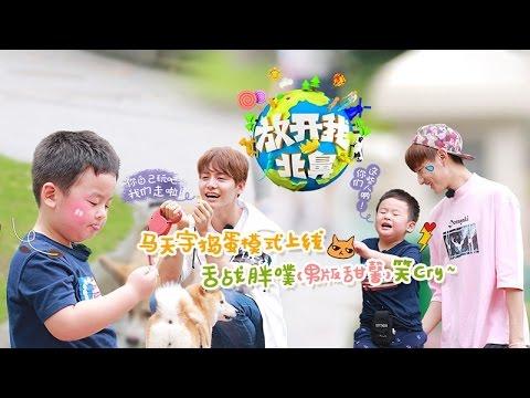 陸綜-放開我北鼻-EP 09 馬天宇搗蛋鬼上線!舌戰胖噗男版甜馨笑cry~