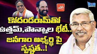 Kodandaram Meeting With Uttam Kumar Reddy and Ponnala Lakshmaiah about Jangaon Seat Issue