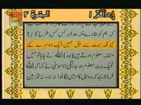 Urdu Translation With Tilawat Quran 1 30 video