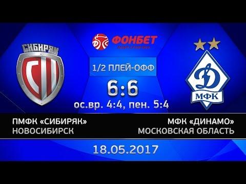 1/2 финала. Сибиряк - Динамо. 6:6 (пен. 5:4). Первая игра