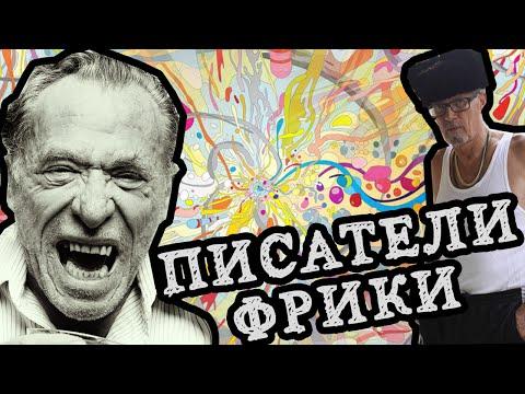 ПИСАТЕЛИ ФРИКИ    Буковски, Лимонов