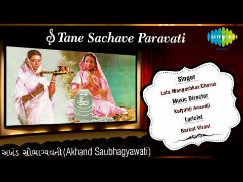 Tane Sachave Paravati | Gujarati Film Song |  Lata Mangeshkar video