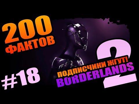 Borderlands 2 | 200 Неповторимых фактов Borderlands 2 - #18 Лучшее от подписчиков!