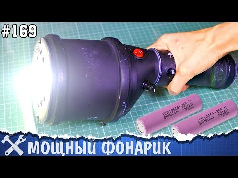 Мощный фонарь 100 Ватт на аккумуляторах 18650 своими руками