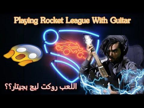 العب روكت ليج بجيتار !! ( فيس كام ) شوف ايش صار !!  | Playing Rocket League with a Guitar