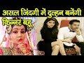 download lagu T.V की किन्नर बहू सौम्या कर रही हैं शादी ।। Rubina dilaik and Abhinav shukla to get married in june gratis