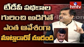 BJP GVL Narasimha Rao About TDP Schemes and Development  | hmtv