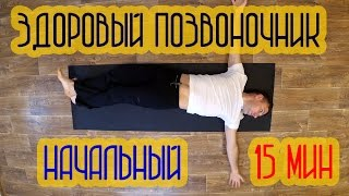 Йога комплекс для начинающих - здоровый позвоночник 15мин. #йога #yoga #йогадома