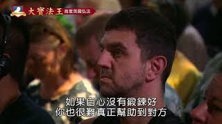 大寶法王慈悲開示【修心八頌】(3)