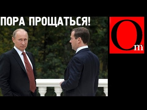 Кремль сливает Димона?!