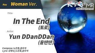 In The End - Yun DDanDDan (Woman Ver.)ㆍ토로 윤딴딴 [K-POP MR★Musicen]