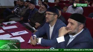 """В Ингушетии  прошла межрегиональная исламская интеллектуальная  игра """"Кто хочет стать паломником?"""""""