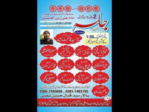 Live Jashan 22 Jan 2019 | Imam Bargah Maqeem Shah Wala Shia Miani Multan