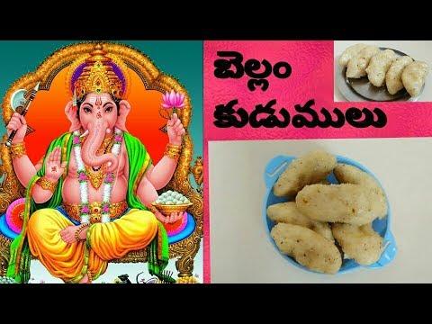 How to make sweet kudumulu (బెల్లం కుడుములు)|Vinayaka chavithi prasadam|Ganesh chaturthi recipes