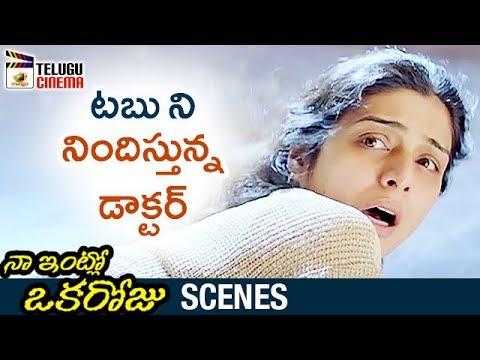 Tabu Abused by her Friend's Husband | Naa Intlo Oka Roju Movie Scenes | Hansika | Telugu Cinema