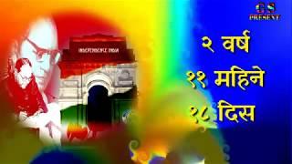 21118 Savidhan Geet 2 varsh 11 mahine 18 din   Wha