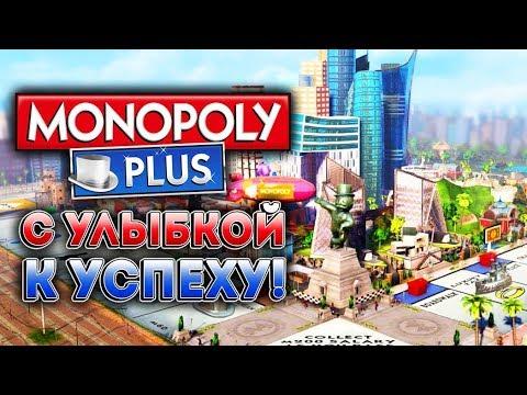 Монополия - Онлайн скачать на компьютер на Русском