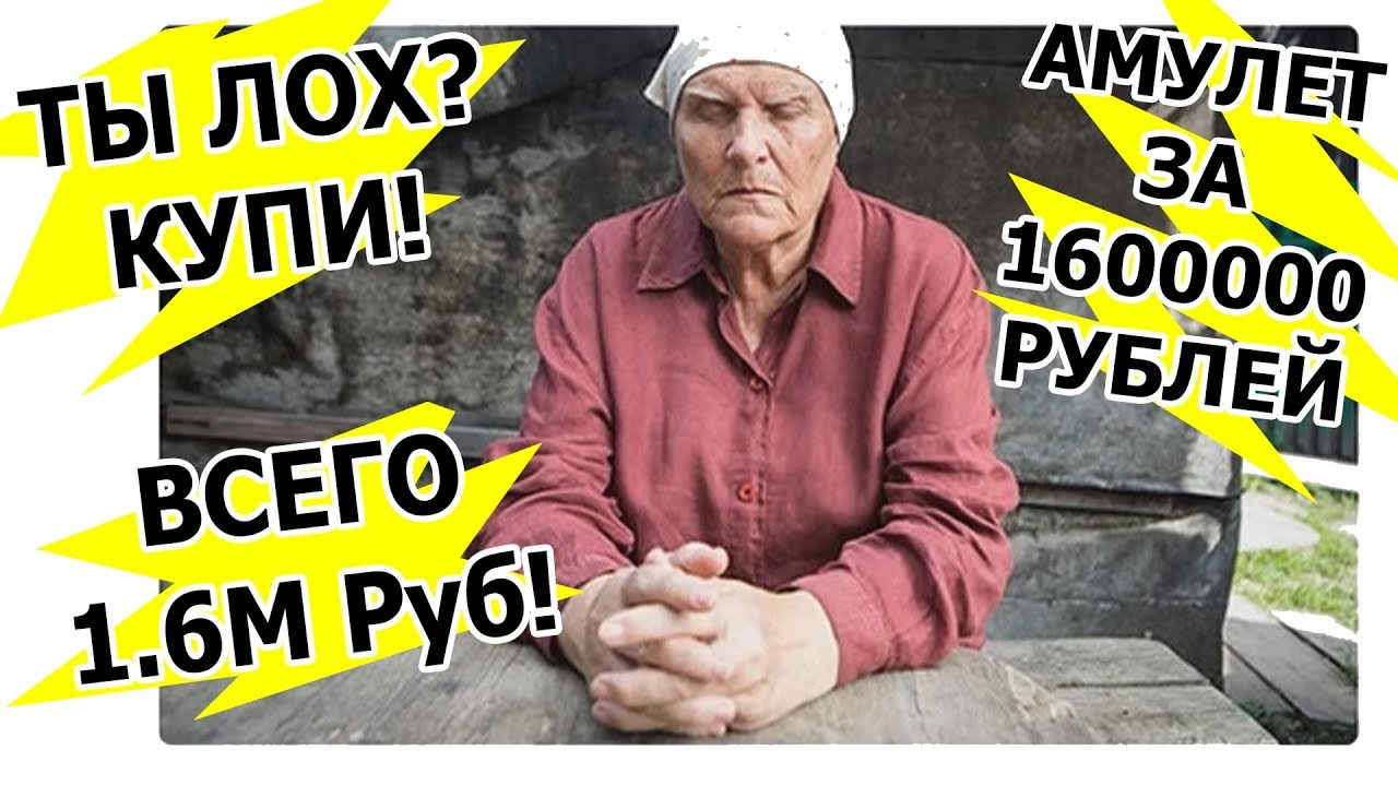 ЭТО ЖЕСТЬ! Амулет продали за 1 600 000 рублей. От бабы Нины! (Лох-Патруль)