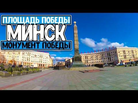 Площадь победы в Минске. Монумент Победы