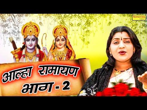 Alha Ramayan Seeta Banwas Sanjo Baghel P2 video