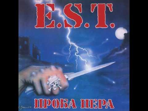 E.S.T. - Горячий Яд