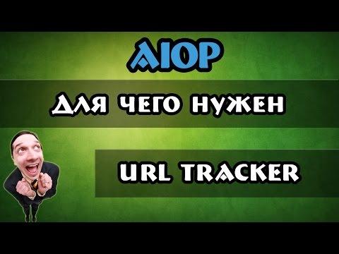 ✔AIOP - Для чего нужен url tracker