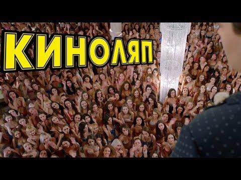ОТЕЛЬ ЭЛЕОН 2 СЕЗОН КИНОЛЯПЫ ЛУЧШЕЕ