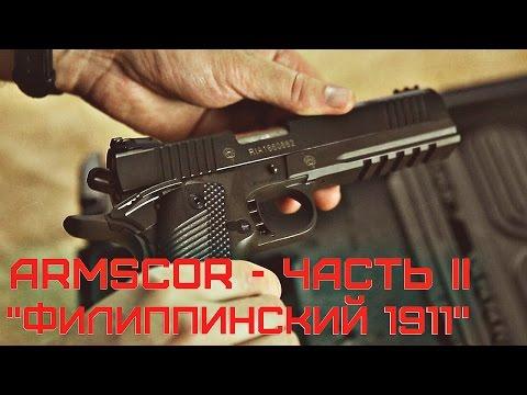 Armscor M1911 - Филиппинский Colt 1911. (Часть II)