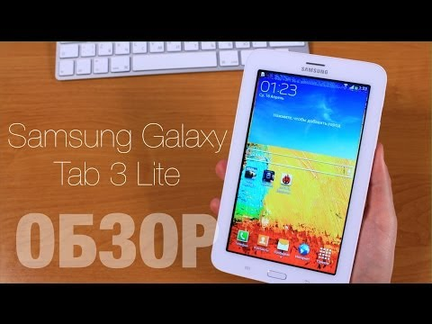 Samusng Galaxy Tab 3 Lite Обзор