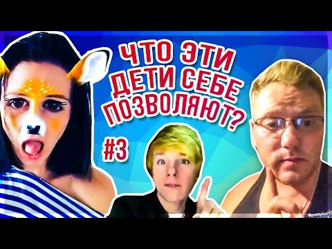 ЧТО ЭТИ ДЕТИ СЕБЕ ПОЗВОЛЯЮТ? #3 | MUSICAL.LY | МЬЮЗИКАЛИ