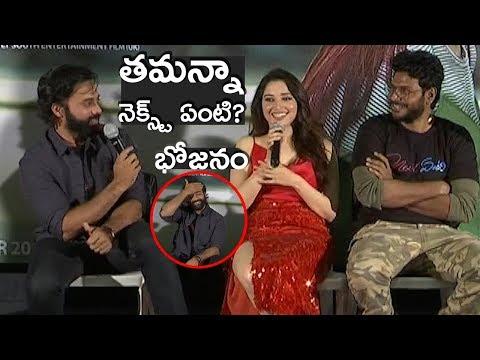 Actress Tamannaah Punch To Navadeep | Next Enti Trailer Launch | TFPC thumbnail