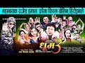 महानायक राजेश हमाल भन्दै गर्जिए जय किशन । फ्रि मा फिल्म खेलिन् यि हिरोइनले । Dhoom 3