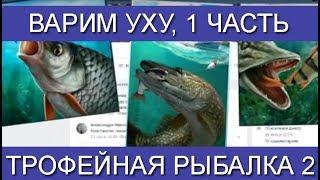 Трофейная рыбалка 2, Варим уху, Прохождение квеста уха, 1 часть