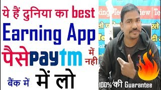Best Earning App For Android 2019 | Earn Money From Smartphone |