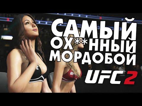 UFC 2. Самый ох**нный мордобой.