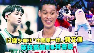 13歲少年PK「中國第一控」郭艾倫 球技高超驚呆林書豪 這就是灌籃