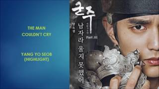 Ruler: Master Of The Mask OST - 01 The Man Couldn`t Cry Yang Yo Seob HIGHLIGHT Instrumental