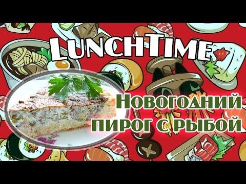 Lunch time залив lunch time заливной пирог с