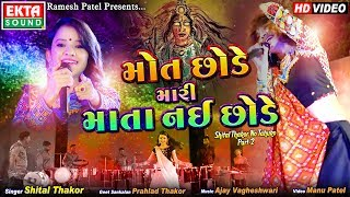 Maut Chhode Mari Mata Nai Chhode || Shital Thakor || New 2019 Garba || HD Video || Ekta Sound