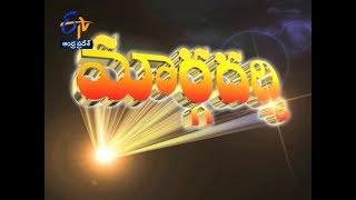 Margadarshi | 31st March 2019 | Full Episode | ETV Andhra Pradesh