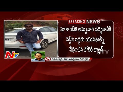 Eve teasers Harassment: Eve Teasers Car Hits Girl's Bike in Vizag | 1 Dead | NTV